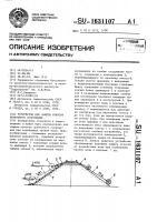 Патент 1631107 Устройство для защиты откосов грунтового сооружения