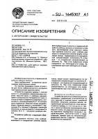Патент 1645307 Устройство для мятья лубоволокнистого материала