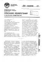 Патент 1553040 Хлебопекарная печь
