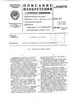 Патент 836076 Металлоплакирующая смазка