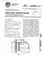 Патент 1333863 Устройство для транспортирования и охлаждения пульпы