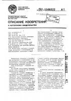 Патент 1546322 Устройство для контроля бдительности машиниста