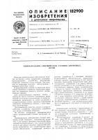 Патент 182900 Одноканальная сейсмическая станция центровыхлучей