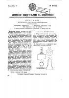 Патент 40722 Контрольный колпачок для пломбирования огнетушителей