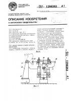 Патент 1286383 Способ сборки и сварки металлоконструкций