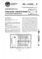 Патент 1133462 Устройство для замораживания штучных изделий