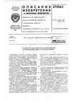 Патент 373563 В п