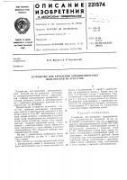 Патент 221574 Устройство для крепления аэродинал\ических моделей или их агрегатов