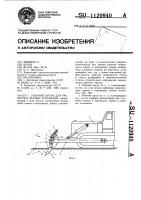 Патент 1120940 Рабочий орган для расчистки лесных площадей