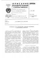 Патент 209216 Устройство для сбрасывания сыпучего материала с летательных аппаратов