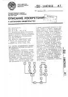 Патент 1447413 Система автоматического управления процессом получения флотационного концентрата