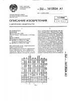 Патент 1613524 Сборный блок гидротехнического сооружения