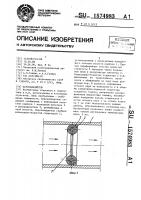 Патент 1574983 Пароохладитель