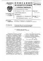 Патент 671854 Депрессор для флотации вольфрамсодержащих продуктов