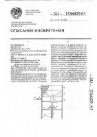 Патент 1744429 Устройство для измерения углов обрушения и откоса сыпучего материала