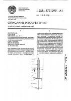 Патент 1721299 Скважинный штанговый насос для добычи пластовых жидкостей