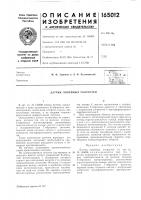 Патент 165012 Датчик линейных скоростей