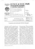 Патент 171678 Устройство для возбуждения упругих колебаний