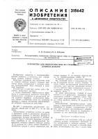 """Патент 318642 Устройство для выделения луба из стебл&кы^--— """""""