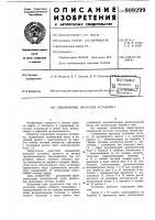 Патент 909299 Скважинная насосная установка