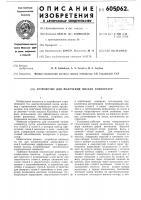 Патент 605062 Устройство для получения низких температур