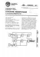 Патент 1580585 Устройство для преобразования двоично-десятичного кода в линейный код номера абонента
