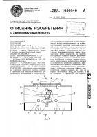 Патент 1050840 Установка для автоматической сварки изделий с прямолинейными и радиусными участками