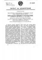 Патент 30200 Приспособление к автоматическому запирающемуся под действием затворной пружины оружию