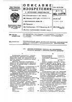 Патент 615126 Смазочно-охлаждающая жидкость для механической обработки металлов и обработки металлов давлением