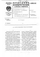 Патент 696104 Способ возведения трубы под насыпью