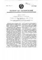 Патент 17049 Штриховальный прибор
