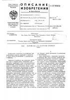 Патент 579953 Устройство для излучения звуковых волн
