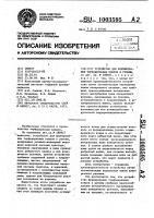 Патент 1003595 Устройство для формирования торфодерновых ковров в рулоны