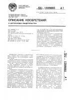 Патент 1588603 Устройство для ограничения давления в гидравлическом тормозном контуре
