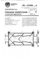 Патент 1191608 Глушитель шума двигателя внутреннего сгорания