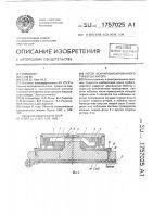 Патент 1757025 Ротор асинхронизированного турбогенератора