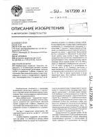 Патент 1617200 Станок-качалка