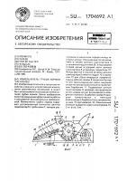 """Патент 1704692 """"измельчитель грубых кормов """"касансаец"""""""