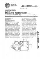 Патент 1474857 Дифференциальное устройство