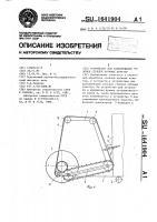 Патент 1641904 Устройство для разматывания рулонов стеблей лубяных культур
