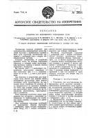 Патент 28135 Устройство для модулирования инфракрасных лучей