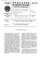 Патент 952150 Подборщик хлопка
