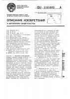 Патент 1161603 Механизм разматывания рулонов стеблей лубяных культур