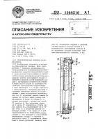 Патент 1268510 Телескопическая колонна крана-штабелера