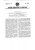Патент 48604 Радиоприемник с автоматическим подавлением шумов при настройке