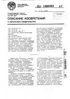 Патент 1460493 Уплотнение фланцевого соединения