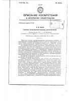 Патент 146501 Способ трансформирования аэроснимков