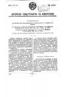 Патент 34298 Устройство для проектирования изображений на поверхность купола