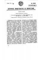 Патент 29929 Мяльно-трепальная машина