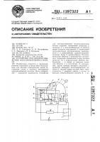 Патент 1397322 Устройство для электроснабжения железнодорожного вагона